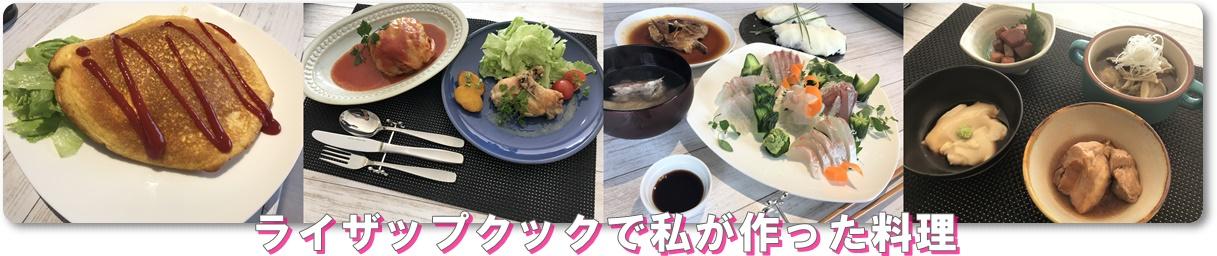 料理教室 東京 ライザップ