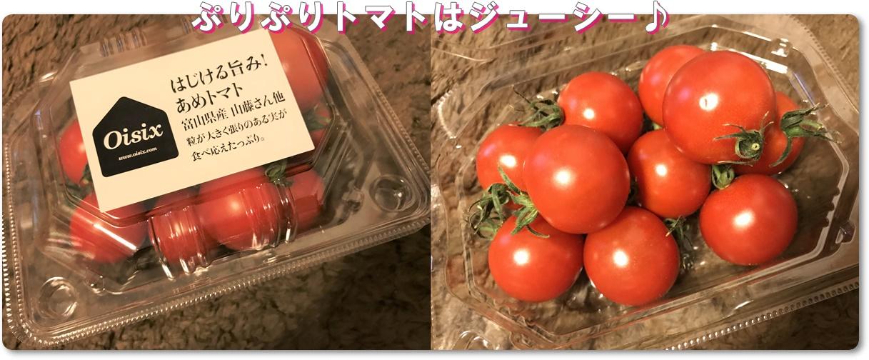 オイシックス トマト