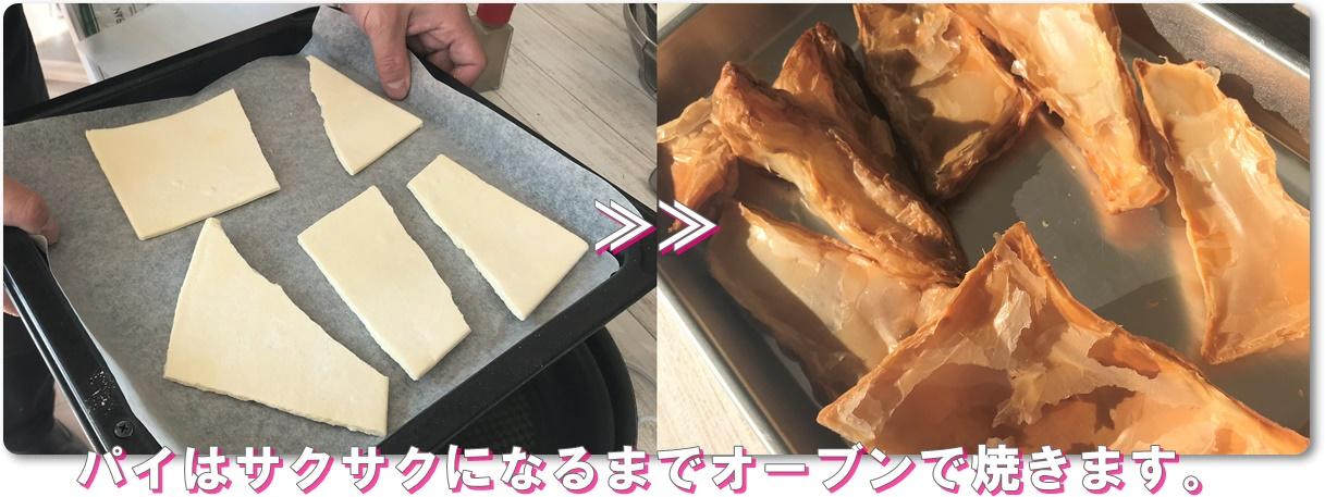 パイを焼く
