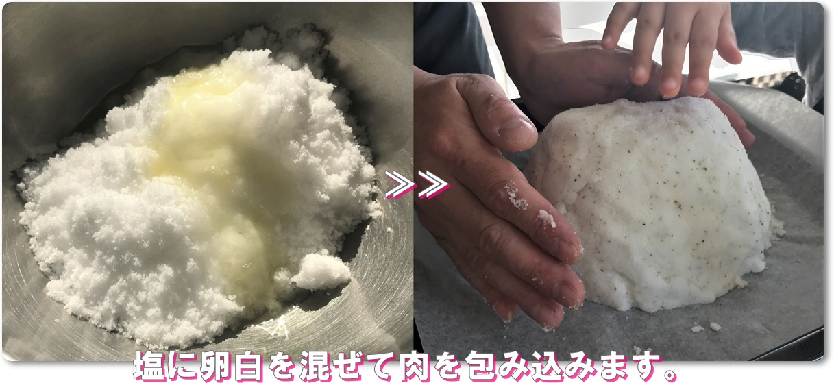 豚肉 岩塩焼き